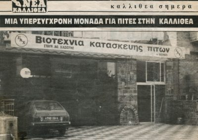 1982 - Article for the Kallithea unit from a newspaper at that time